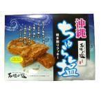 沖縄 ちゅら塩 焼き割り クッキー 個包装12枚入り×1箱 石垣の塩 マカダミアン チョコチップクッキー