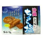 沖縄 ちゅら塩 焼き割り クッキー 個包装12枚入り×8箱 石垣の塩 マカダミアン チョコチップクッキー