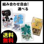 ショッピング琉球 琉球 黒糖 ミント黒糖 くろくろ糖 塩こくとう 生姜黒糖 選べる 3個 セット 送料無料
