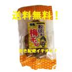 沖縄 おばぁの梅干し 大粒5粒入り×3袋 沖縄で古くから 乾燥梅 菓子を作っている老舗シーワン