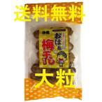 沖縄 おばぁの梅干し 大粒105g 大袋×4袋 沖縄で古くから 乾燥梅 菓子を作っている老舗シーワン