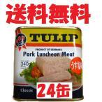 チューリップ ポークランチョンミート うす塩味340g TULIP ×24缶 地域限定送料無料