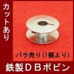 鉄製DBボビン カットあり(職業用・工業用)