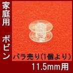 家庭用ミシン プラスチックボビン 【11.5mm】