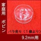 家庭用ミシン プラスチックボビン 【9.2mm】