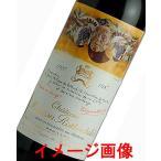 ワイン特別価格!送料手数料無料!記念日、お祝いプレゼントに!