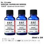 ショッピングドクターシーラボ ドクターシーラボ スーパー100シリーズ EGF(ヒトオリゴペプチド―1) 30ml 3本セット