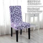 椅子カバー 伸縮素材 チェアカバー 座椅子 チェアシートカバー ストレッチ 取り外し可能 洗える しなやかで柔らかく ウェディングパーティー ホテル
