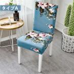 植物柄椅子カバー イスカバー ダイニング椅子カバー フィット チェアカバー 伸縮布 座面 座椅子カバー 洗える 部屋の模様替え ストレッチ プリントシリ