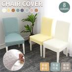 椅子カバー イスカバー ダイニング椅子カバー フィット チェアカバー 伸縮布 座面 座椅子カバー 洗える 部屋の模様替え ストレッチ