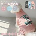 中/小型犬の服 犬洋服 犬ロンパース ペット服 ペットウェア 犬ジャンプスーツ 犬カバーオール/つなぎ 部屋着  ペット用品 パジャマ ドッグウェア ふわふわ