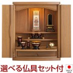仏壇 モダンミニ仏壇 フォルテ 上置き型 ライト 18号 仏具セット付き(ミニ 家具調仏壇) 国産(日本製)