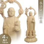 水子地蔵菩薩(子安地蔵菩薩) 白木製 4寸