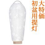 ミニ盆提灯 盆ちょうちん お盆提灯 新盆用小珠(こだま)紋天 3901-0 LED コードレス