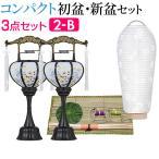 盆提灯 コンパクト 初盆セット 新盆セット 3点セット 2−B 初盆 提灯 お盆用品