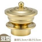 塗香器 豆型(京都製密教法具 寺院用仏具)(前具)