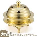 火舎香炉 大々型 直径13.4cm×高さ12.7cm(京都製 密教法具 前具 寺院用仏具)