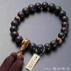 数珠 男性用 縞黒檀 (艶消) 虎目石仕立 20玉 念珠袋付き