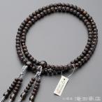 数珠 真言宗 男性用 縞黒檀(艶消) 茶水晶仕立 尺2 宗派別念珠 数珠袋付き