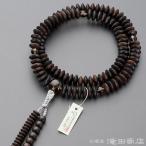 数珠 天台宗 男性用 縞黒檀(艶消) 茶水晶仕立 9寸 宗派別念珠 数珠袋付き