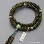 数珠 天台宗 男性用 緑檀 独山玉仕立 9寸 宗派別念珠 数珠袋付き