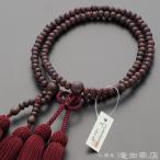 数珠 浄土真宗 女性用 紫檀(艶消) 8寸 宗派別念珠