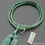 数珠 曹洞宗 女性用 インド翡翠 グラデーション 8寸 宗派別念珠 数珠袋付き