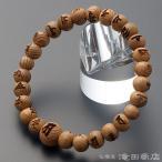 腕輪念珠 数珠 ブレスレット 光明真言彫り 屋久杉 8mm(尺二玉)