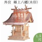 外宮 極上八幡(木印) 1.5尺(向拝宮 稲荷宮)