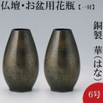 仏壇用花瓶・お盆用花瓶 銅製 華 6号(一対)(お盆用品)(仏間用花瓶 花器 花入れ)