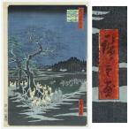 瀧屋美術 Yahoo!店で買える「歌川広重『王子装束ゑの木大晦日の狐火』 Utagawa Hiroshige 浮世絵 名所江戸百景 版画 安政4年 魚栄版 額付 ジャポニズム 時代」の画像です。価格は1,650,000円になります。