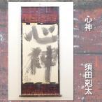 洋画家 須田剋太 Kokuta SUDA『 心神 』1981年 サイン有 紙本 軸装 書 墨象 抽象 前衛書道 掛軸