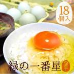 卵 高級 卵かけご飯 緑の一番星 18個入 絶品卵 飲んでも美味!甘く濃厚 生臭さ無 大黄卵鶏が産む薄緑殻の栄養卵! 青い 送別