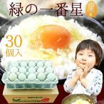 卵 高級 卵かけご飯 生卵 卵 緑の一番星30個(25個+破損保証5個)トレイ入 栄養卵 新鮮 直送 結婚祝い