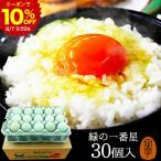 父の日 卵 高級 卵かけご飯 卵 緑の一番星30個(25個+破損保証5個) 黄色いバラ(造花)付 ギフト トレイ入 テレビで話題
