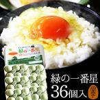 卵 高級 緑の一番星 36個入 ご自宅用 卵 雑誌掲載!飲んでも美味!生臭さ無 テレビでも話題アローカナが進化!大黄卵鶏が産む薄緑殻の栄養卵! アスタキ