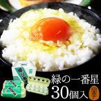 卵 高級 卵かけご飯 緑の一番星 30個入(10個入×3パック 化粧箱入) など健康ギフトに◎雑誌掲載テレビで話題の絶品!健康卵 栄養卵 青い 送別