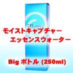 イリューム マックスファクター モイストキャプチャー エッセンスウォーター Big 250ml