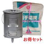 缶ストーブ 岩手切炭お得セット なら 6kg 送料無料