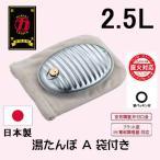 マルカ 湯たんぽ A エース 2.5L 袋付き 国産 / 日本製