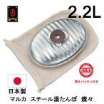 マルカ 湯たんぽ シルバー スチール湯たんぽ 燦々 2.2L 袋付 STYS-4