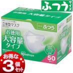 立体型マスク 使い捨て 大容量 3個セット NRN-50RM ふつう アイリスオーヤマ