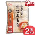 低温製法米の生まるもち シングルパック 1kg×2個セット アイリスフーズ