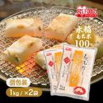 【2個セット】もっちり生きりもち 切り餅 個包装タイプ(シングルパック) 1kg アイリスフーズ