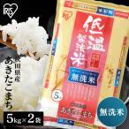 米 10kg 無洗米 お米 送料無料 あきたこまち 秋田県産 アイリスオーヤマ 白米 うるち米 低温製法米
