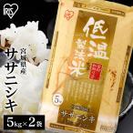 米 10kg 送料無料 ササニシキ 宮城県産  (5kg×2袋) お米 白米 うるち米 低温製法米 精米 精白米 アイリスオーヤマ