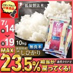米 10kg 無洗米 送料無料 こしひかり 新潟県産  (5kg×2袋) お米 白米 うるち米 低温製法米 アイリスオーヤマ
