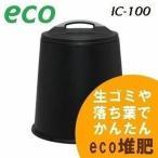 生ゴミ処理機 生ゴミ処理器 エココ�