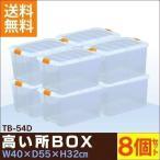 ショッピング収納ボックス 収納ボックス 収納ケース 8個セット 高い所ボックス TB-54D クリア 収納BOX 収納用品 プラスチック 押入れ収納