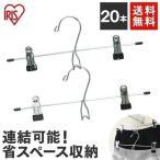 ショッピングハンガー ハンガー スカート すべらない PVCスカートハンガー 2PPV-SK2P 20個セット アイリスオーヤマ 衣類 クローゼット 収納 スカートハンガー 洗濯ハンガー